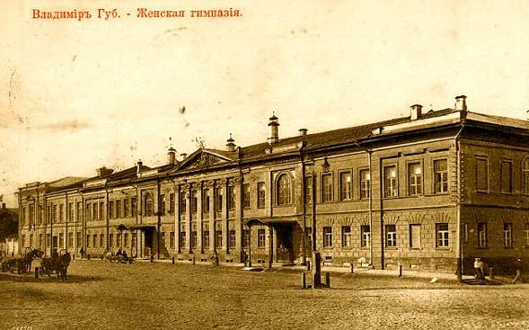 Владимирская земская женская гимназия